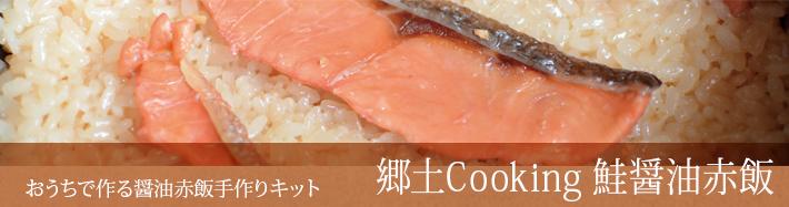 郷土Cooking鮭醤油赤飯