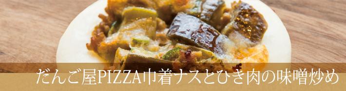 だんご屋PIZZA 巾着ナスとひき肉の味噌炒め