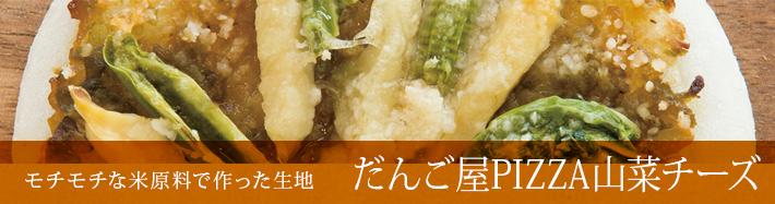 だんご屋PIZZA山菜チーズ