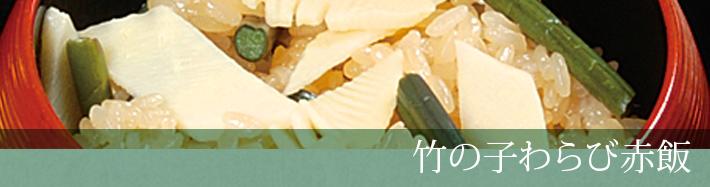 竹の子わらび赤飯