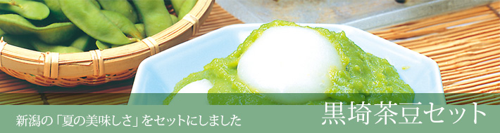 黒埼茶豆セット