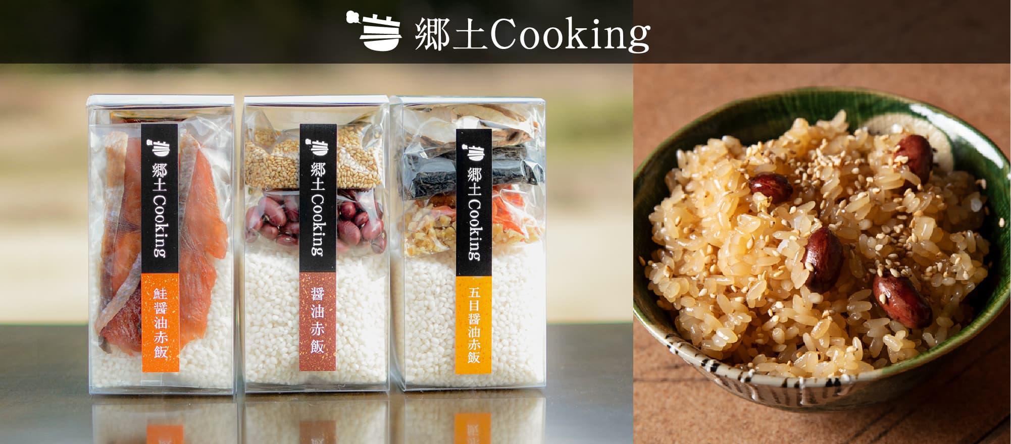 郷土Cooking