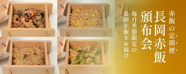 長岡赤飯頒布会